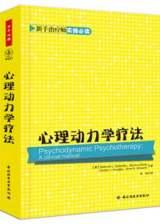 2018心理咨询师心理动力学读书会