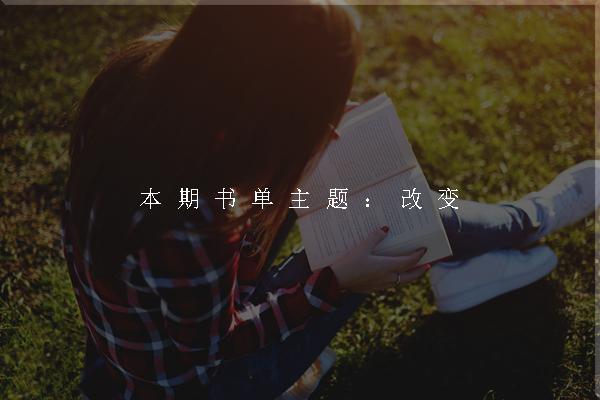 书单.jpg