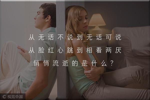 为什么两个人在一起久了,会觉得越来越无聊?