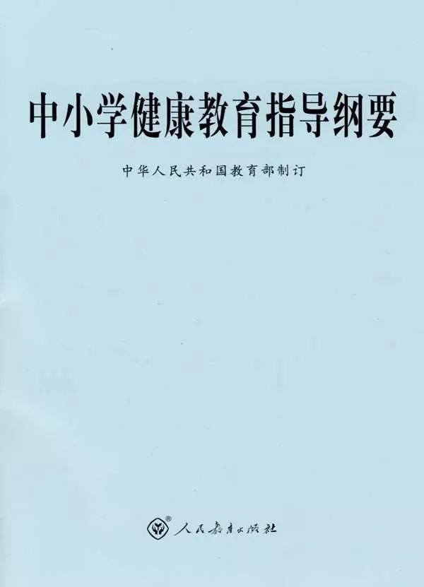 《中小学健康教育v小学小学》文咏纲要鹅语图片