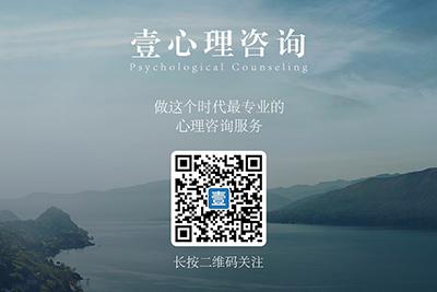 壹心理咨询二维码2-850.jpg