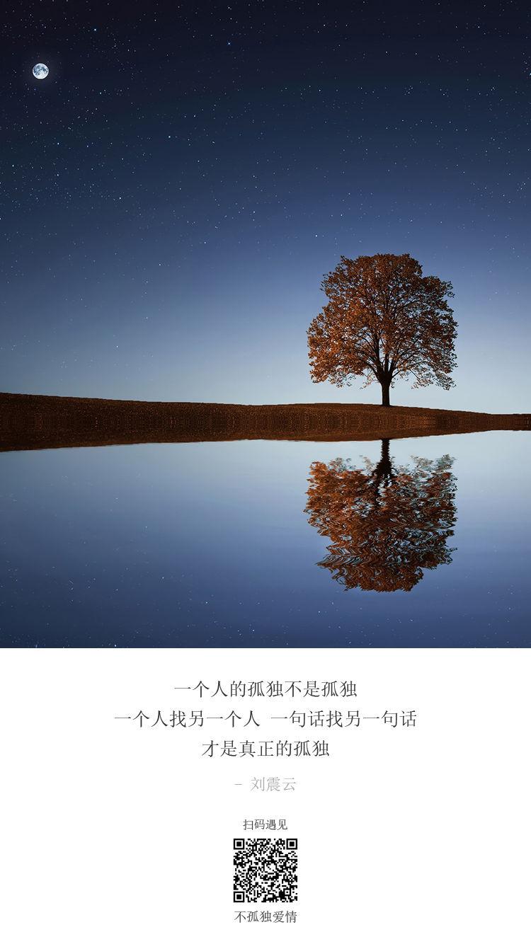 一个人孤独的句子及图片_学句子