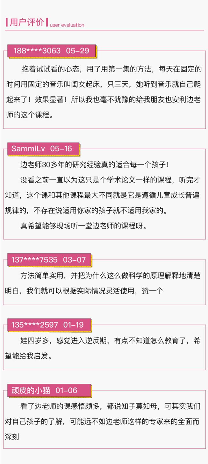 20个育儿难题最佳解决方案边玉芳-08.jpg