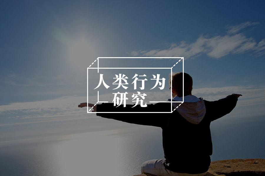 为什么中国直男没有魅力?  调查-心理学文章-壹心理