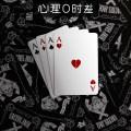 这个扑克牌读心术,准确度98%   用魔术上心理课的教授图片路径