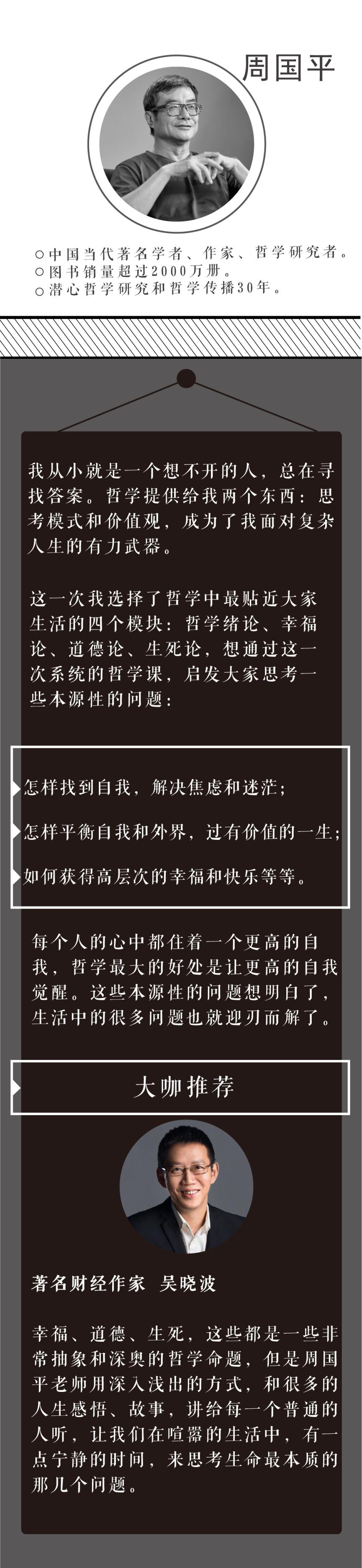 周国平详情图改-02.jpg