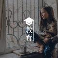 男生因娘炮被改造:为什么中国父母不能停止控制孩子?图片路径