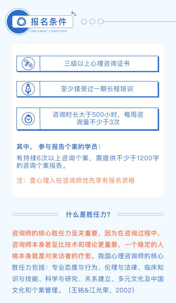 心理咨询督导课海报3.jpg