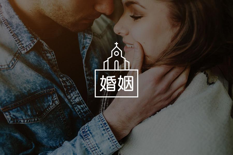 答疑馆   婚姻里亲密和独立是如何定义,边界是什么?-心理学文章-壹心理