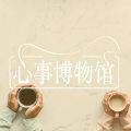 致中国式家长:我只要你们的尊重而已|心事博物馆图片路径
