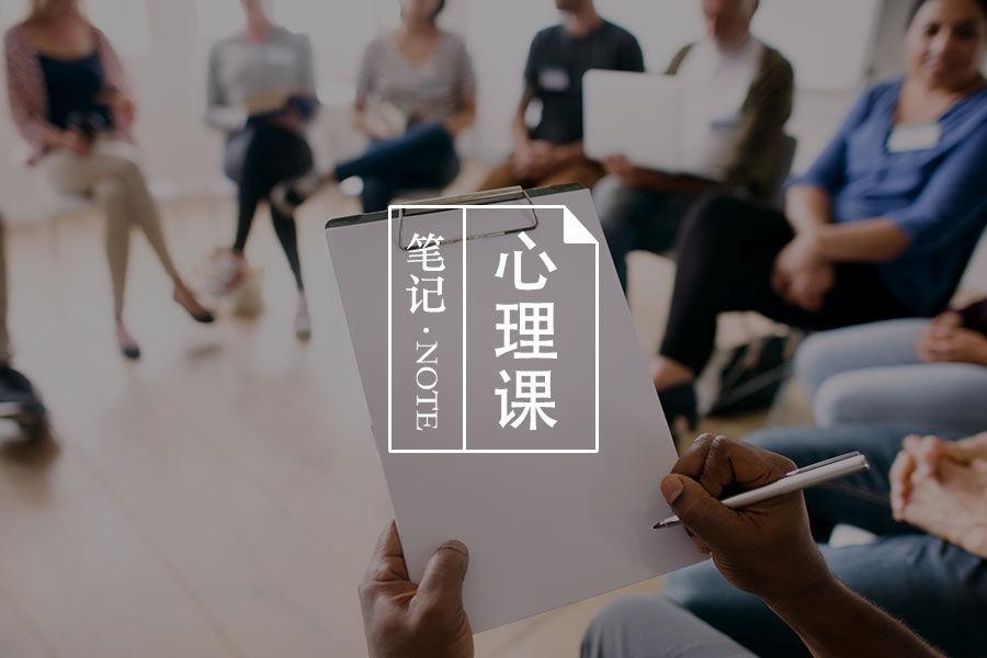 【整理】心理学2020考研群整理(0318更新)-心理学文章-壹心理
