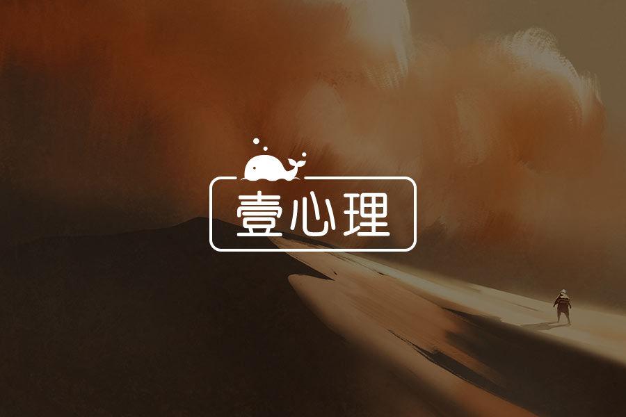 投稿,得现金奖励!   【投稿激励计划】活动说明-心理学文章-壹心理