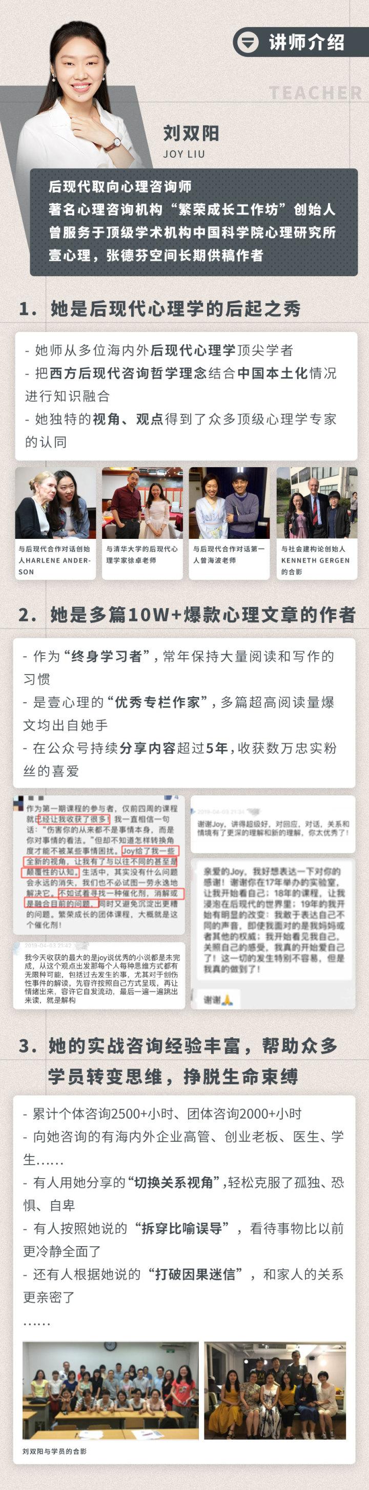 刘双阳课详情页-前言+讲师介绍-20190521_02.jpg