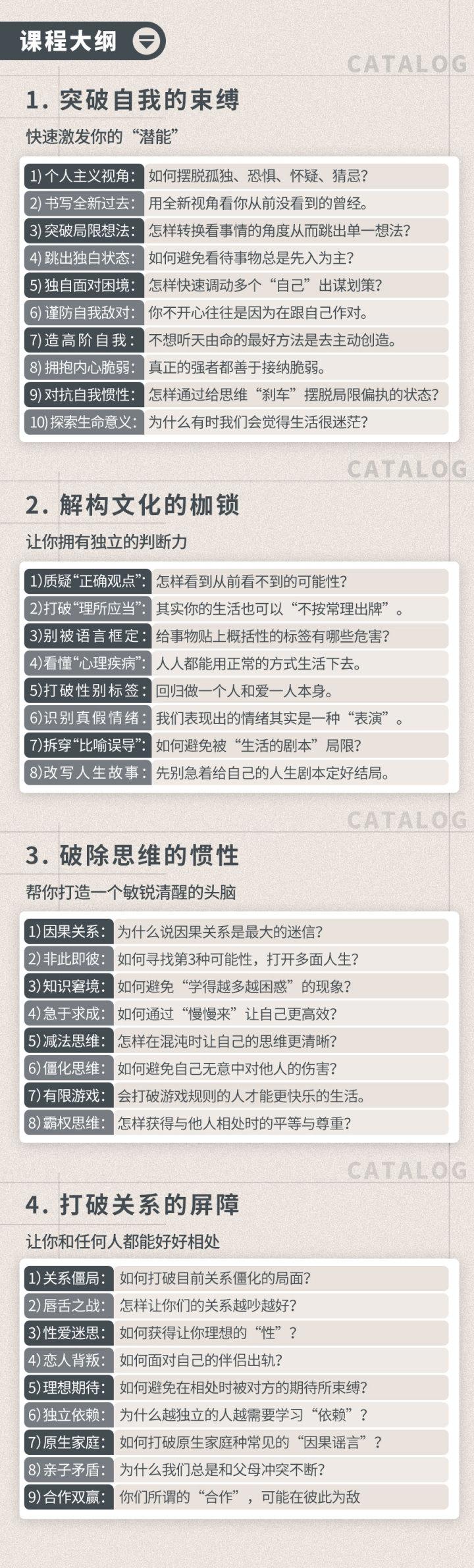 刘双阳课详情页-课程大纲-20190521.jpg
