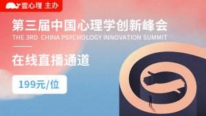 【在线直播票】第三届中国心理学创新峰会