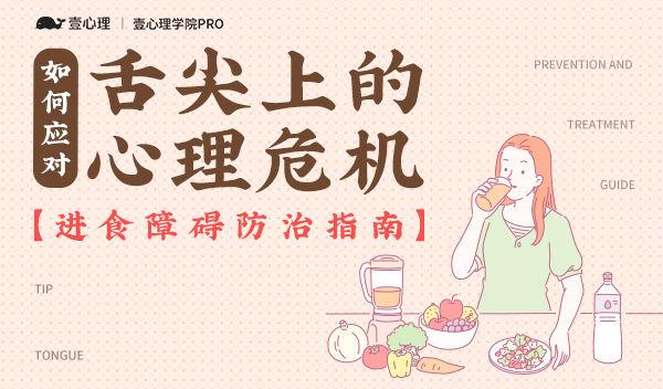 【新课特惠】进食障碍防治指南