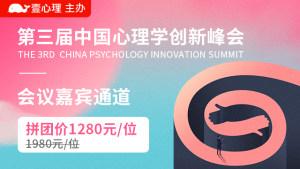 【会议嘉宾票】第三届中国心理学创新峰会