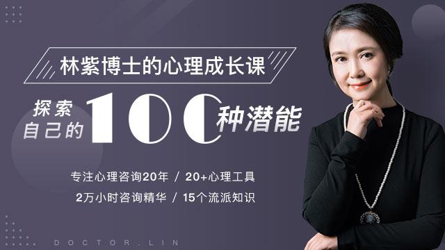 林紫的100堂心理课:探索自我,挖掘潜能,别让你的焦虑,拖累你的人生
