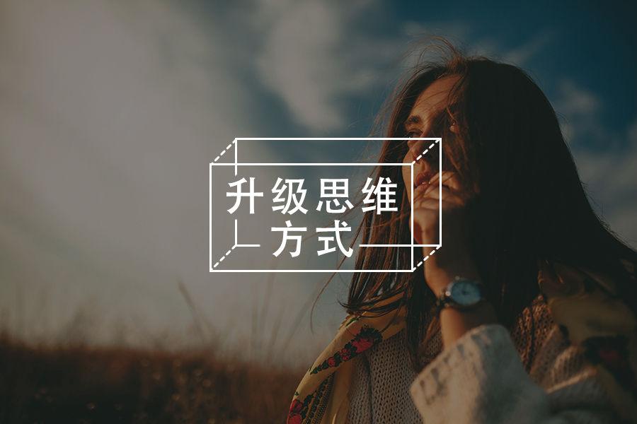 情商高不是让人舒服,而是达到目的-心理学文章-壹心理