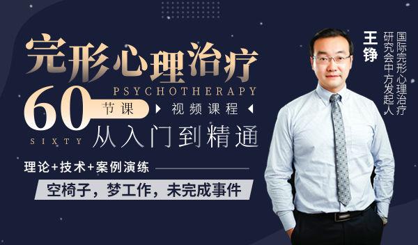 【新课直降300元】完形心理治疗:60节课,从入门到精通
