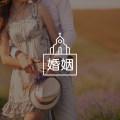 婚姻的秘密:维持幸福婚姻的秘诀图片路径