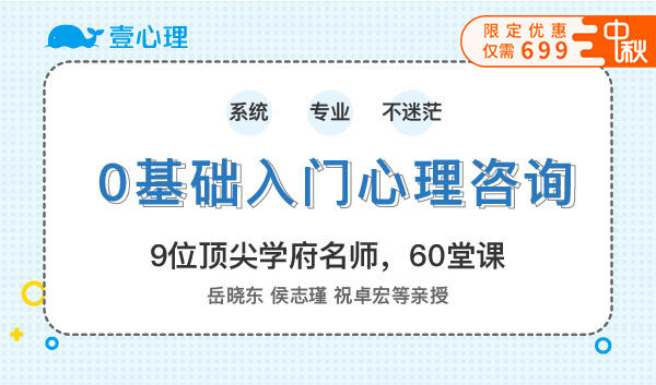 【中秋仅需699】0基础入门心理咨询