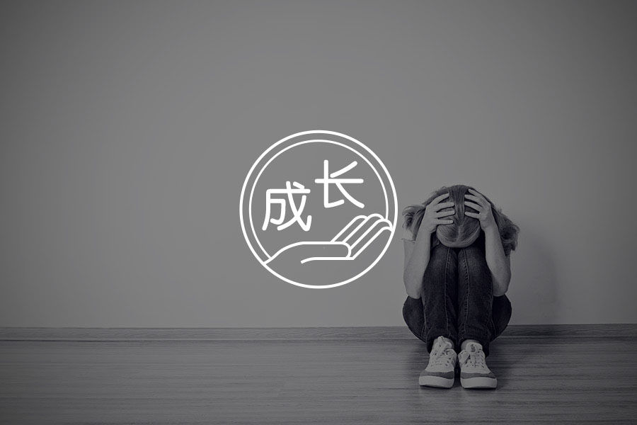 童年被伤害的人,要怎样才能走出这一生的痛苦?-心理学文章-壹心理