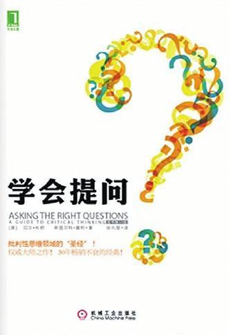 心理学书籍《学会提问》-心理学书籍推荐-心理学文章-壹心理