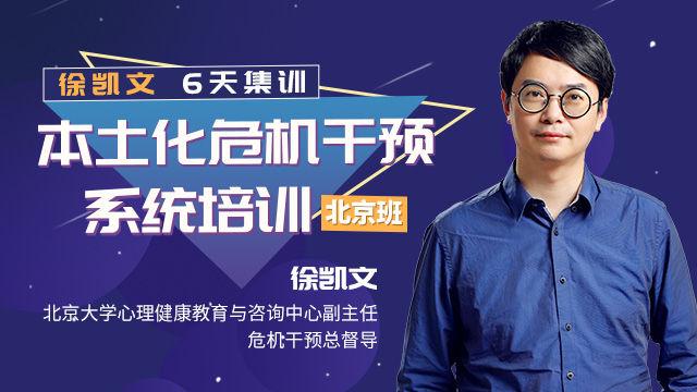 【限额】徐凯文:本土化危机干预系统培训   北京