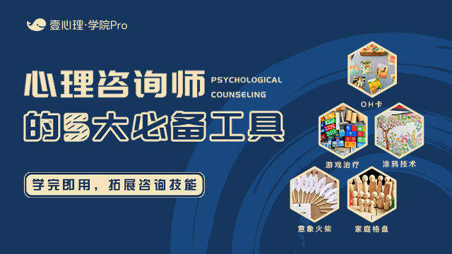 【新课仅需680】心理咨询师的5大必备工具