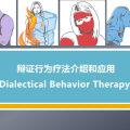 辩证行为疗法DBT 起源及其应用  ▏边缘型人格图片路径