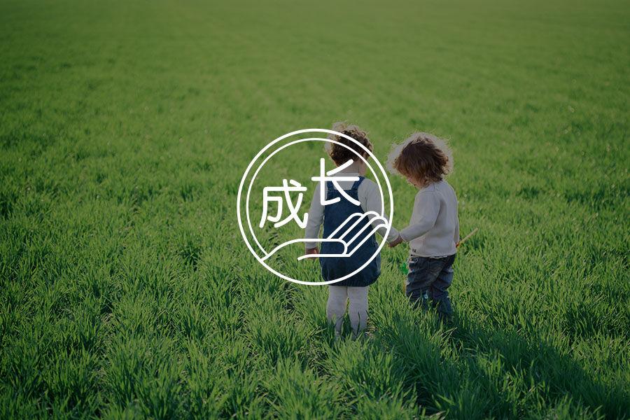 最好的亲子养育,就是跟孩子一同成长-心理学文章-壹心理