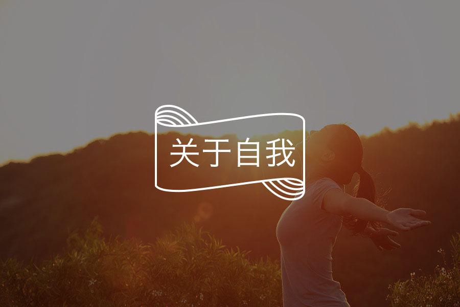 吴昕自曝自卑,一个人自卑和家庭有很大关系-心理学文章-壹心理