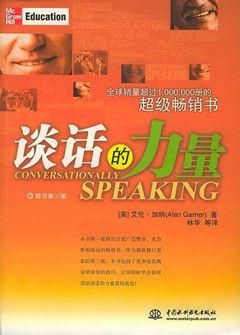心理学书籍推荐《谈话的力量》 - 教你学会如何说话-心理学文章-壹心理