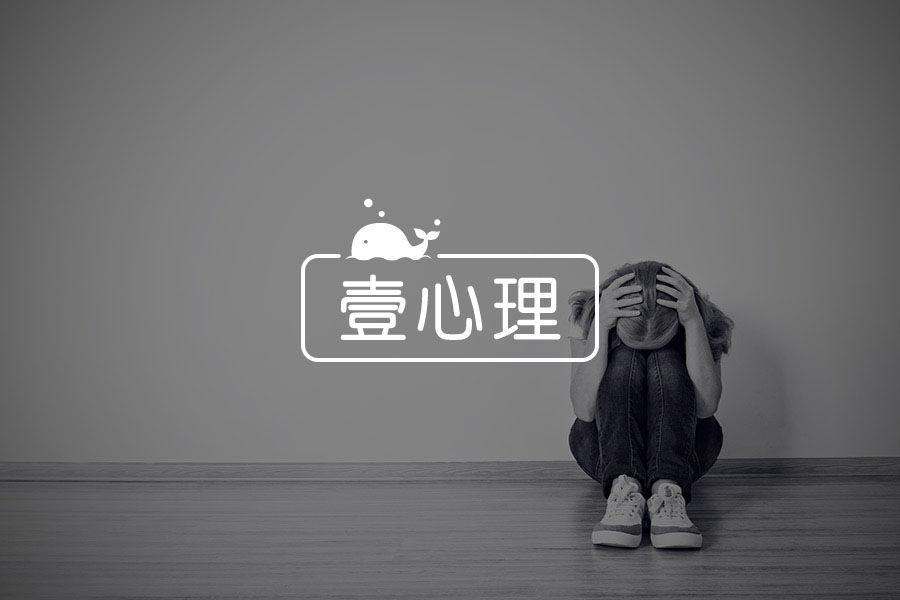 当一个人决心否定自己,安慰也没用......-心理学文章-壹心理