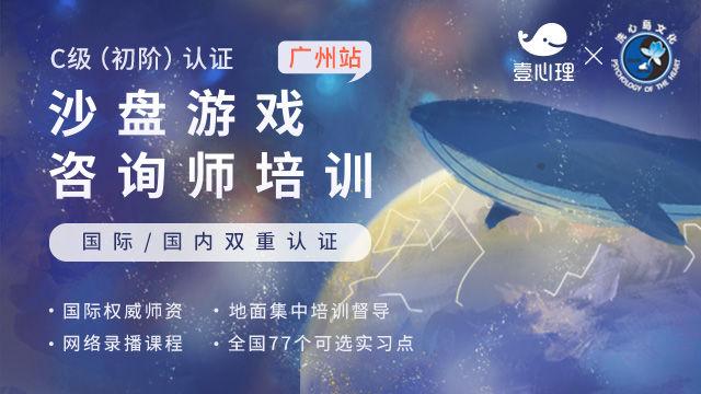 【直降2000】广州班-C级(初阶)认证沙盘游戏咨询师培训