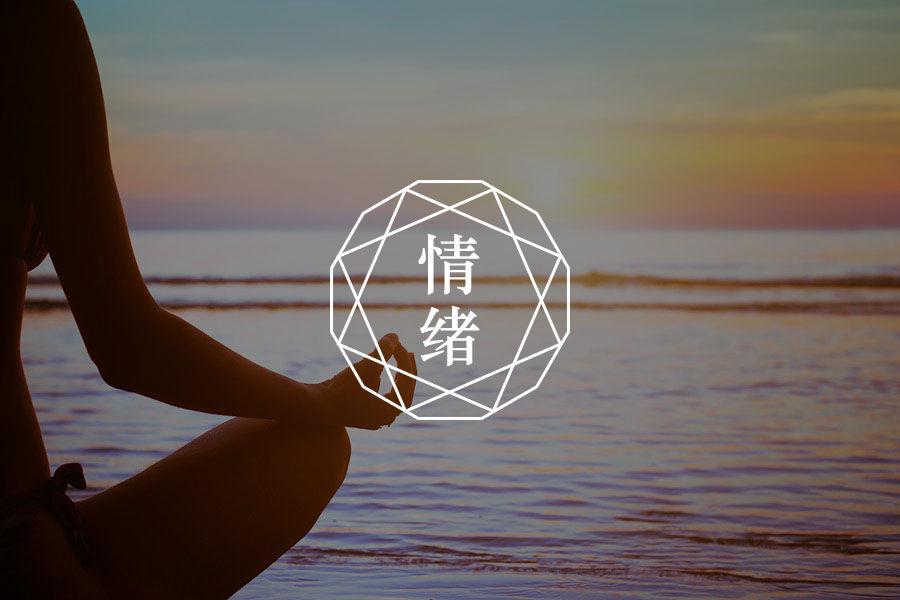 贾振彬| 4步法让你的愤怒离你渐行渐远-心理学文章-壹心理