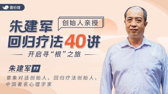 """【年终上新】朱建军:回归疗法40讲,开启寻""""根""""之旅"""