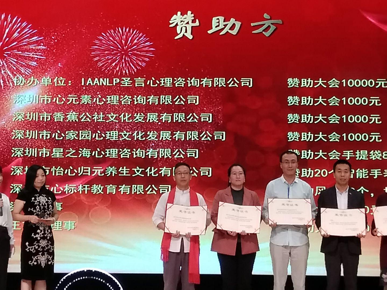 2020深圳心行协培训大会掠影-心理学文章-壹心理