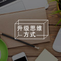 刘润:高效远程办公指南图片路径