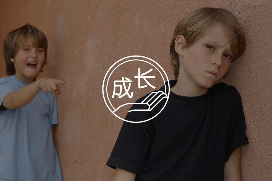 """孩子被学校里的""""小霸王""""孤立排挤,家长该怎么办?-心理学文章-壹心理"""