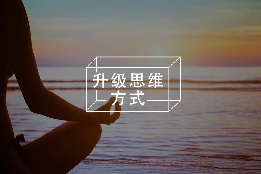 是to do/行动,还是to be/存在?-心理学文章-壹心理