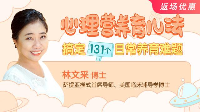 【返场特惠】跟亲子专家林文采学育儿,搞定131个日常养育难题