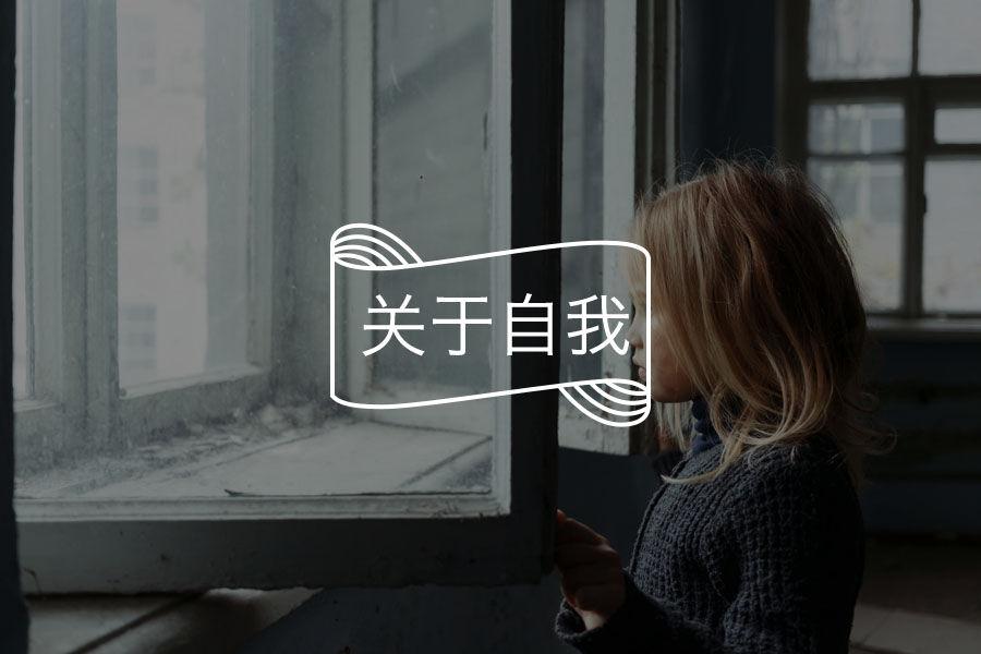 袁咏琳落泪,海陆自卑哭了:低自尊的人,如何乘风破浪-心理学文章-壹心理