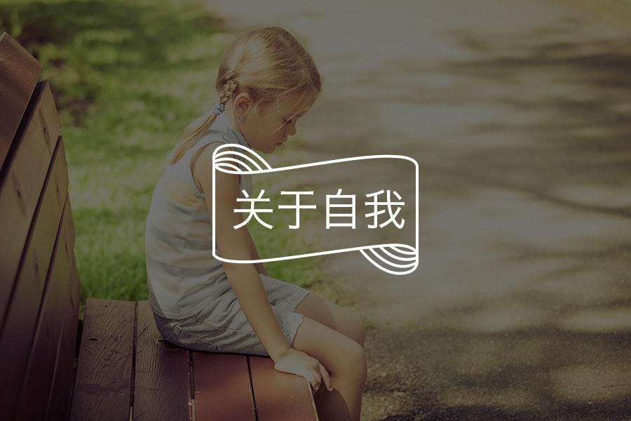 敏感自卑者身上产生的 #蝴蝶效应#-心理学文章-壹心理