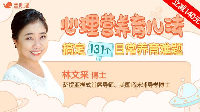 跟亲子专家林文采学育儿,搞定131个日常养育难题