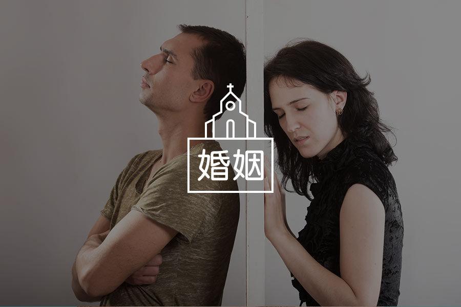 婚姻中的复发性问题-心理学文章-壹心理
