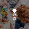 马云的新型教育观:如何才能培养出强幸福力的孩子?图片路径