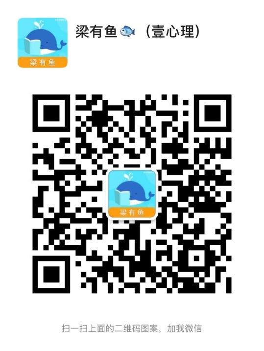 梁有鱼(壹心理).jpg