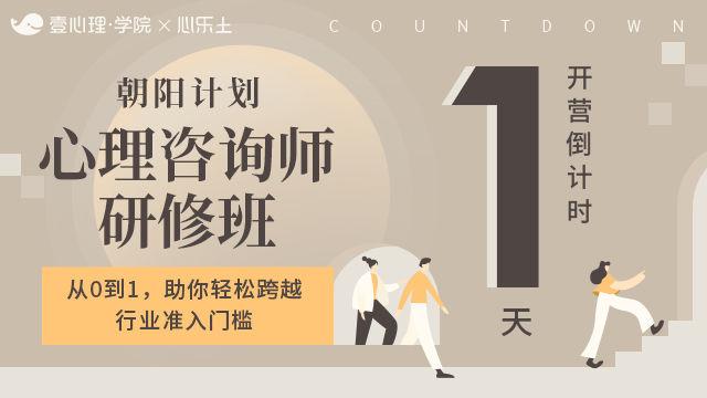 【1天后截止报名】朝阳计划:心理咨询师研修班(定金通道)